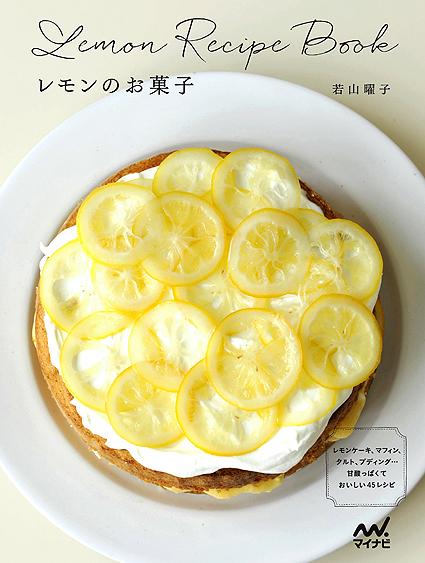 lemon_cover.jpg